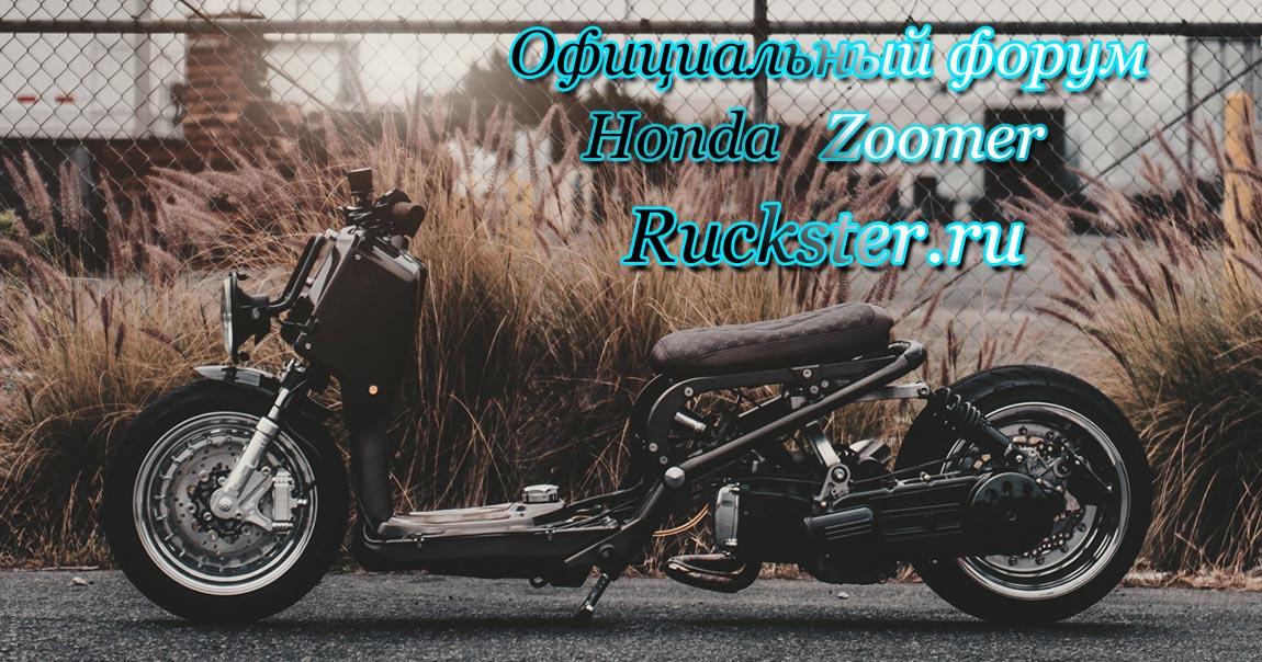 Форум Honda Zoomer